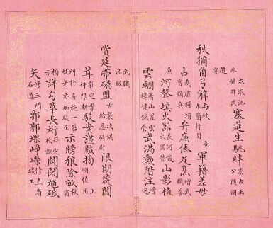 View 23. Thumbnail of Lot 3114. Peng Yuanrui 1731 - 1803 彭元瑞 1731-1803 | Poems for the Emperor Qianlong's Eightieth Birthday Celebration 《萬壽大慶八庚全韻詩》冊.