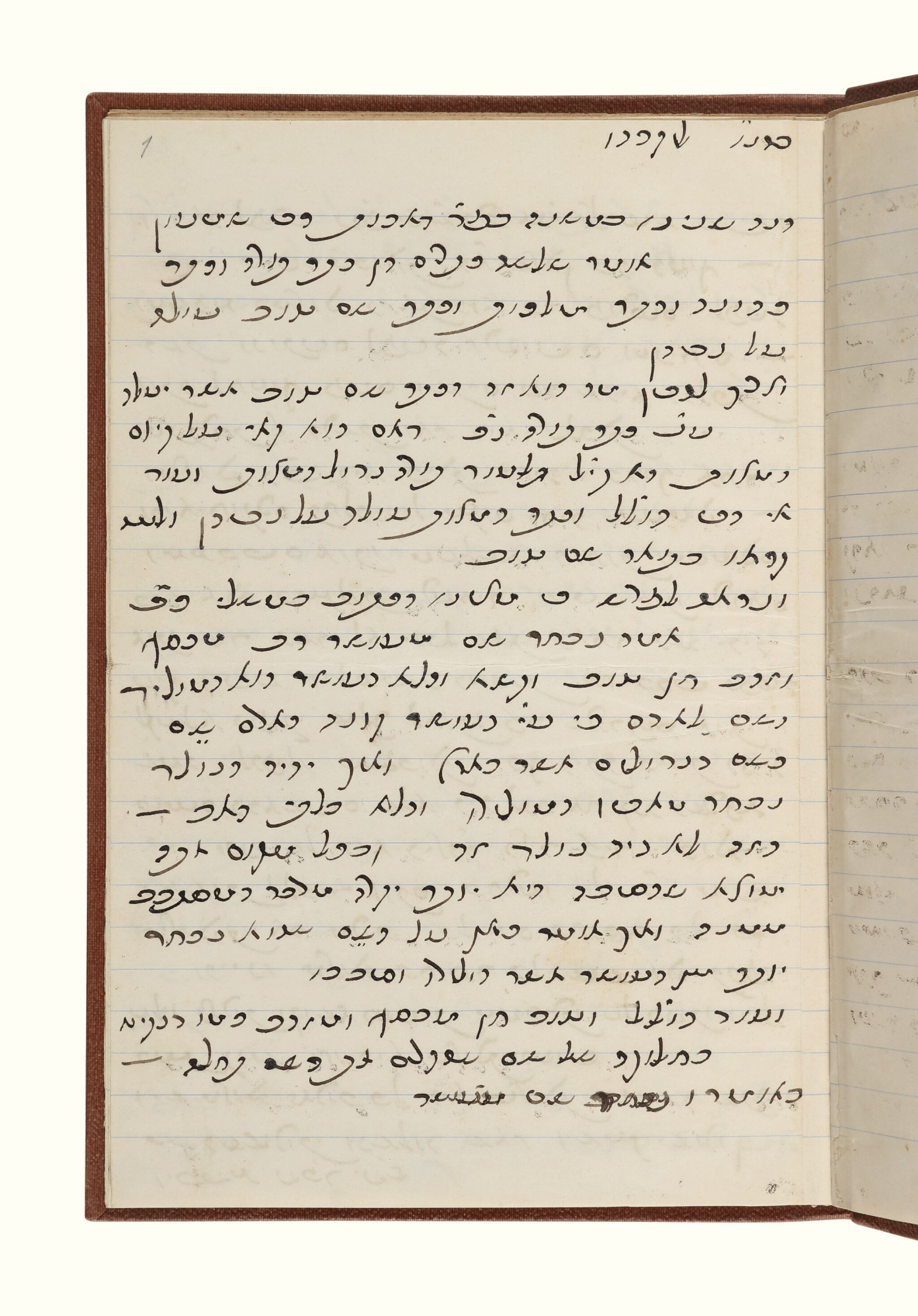View full screen - View 1 of Lot 39. AUTOGRAPH COPY OF THE SERMON GIVEN BY THE BEN ISH HAI AT THE MEMORIAL SERVICE FOR SOLOMON DAVID SASSOON, BAGHDAD: 1894.