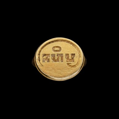 View 1. Thumbnail of Lot 1007. A gold seal ring with 'Sri' inscription From Rabuk, Purbalingga, Central Java, Indonesia, 8th - 10th century | 八至十世紀 印尼中爪哇 「Sri」印章金戒指.