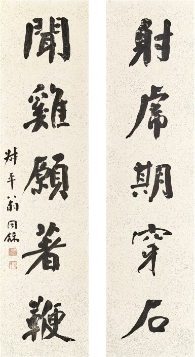 View 1. Thumbnail of Lot 2561. Weng Tonghe 翁同龢   Calligraphy Couplet in Kaishu 楷書五言聯.
