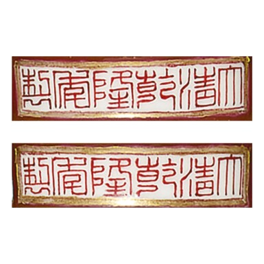 View 7. Thumbnail of Lot 539.  A PAIR OF RUBY-GROUND FAMILLE-ROSE 'BAJIXIANG' ALTAR VASES (GU),  QIANLONG SEAL MARKS AND PERIOD .