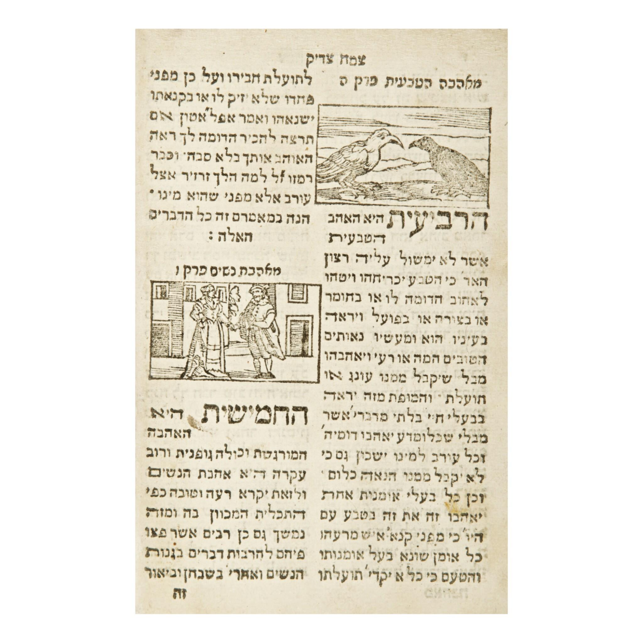 View 1 of Lot 40. TSEMAH TSADDIK (ETHICAL PARABLES), [RABBI LEON MODENA], VENICE: DANIEL ZANETTI, 1600.