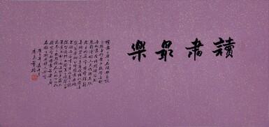 View 1. Thumbnail of Lot 2554. Tung Chiao 董橋 | The Joy of Reading 讀書最樂.