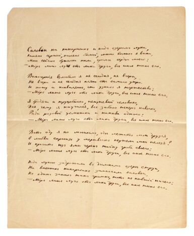 "View 2. Thumbnail of Lot 57. N. Gumilev. Autograph manuscripts of two poems ""Devochka"" and ""P'yanyy Dervish"", 1921."