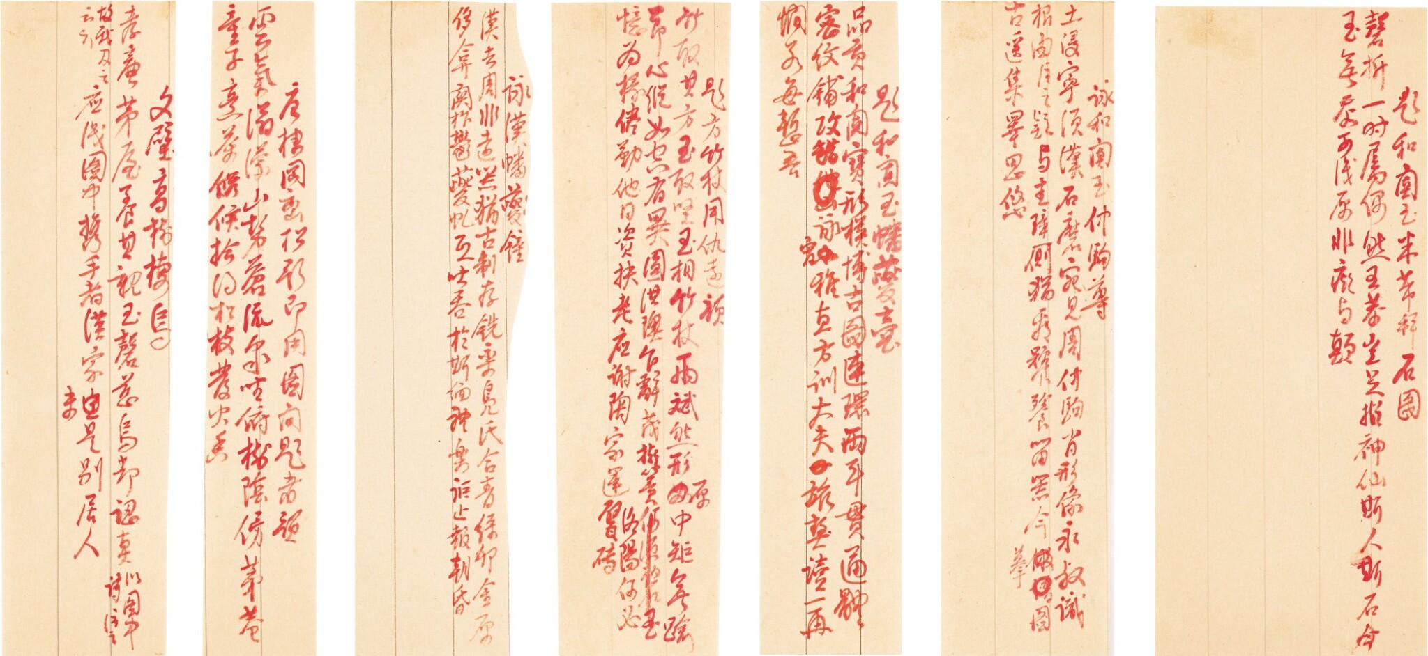 View full screen - View 1 of Lot 3119. Hongli (Emperor Qianlong) 1711-1799 弘曆(乾隆帝) 1711-1799   Manuscript of Antique Poems  御題文物詩稿七篇.