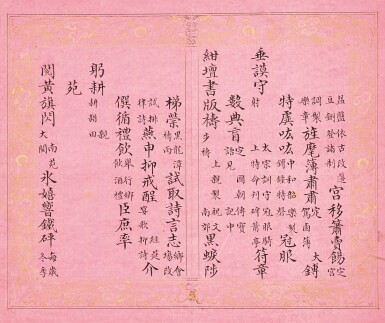 View 22. Thumbnail of Lot 3114. Peng Yuanrui 1731 - 1803 彭元瑞 1731-1803 | Poems for the Emperor Qianlong's Eightieth Birthday Celebration 《萬壽大慶八庚全韻詩》冊.