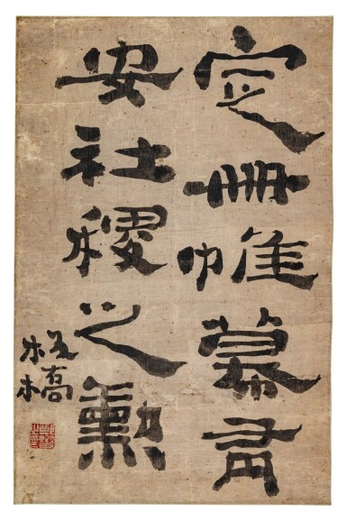 View 4. Thumbnail of Lot 122. Artistes variés Ensemble de douze peintures et calligraphies   書畫 一組十二幀   Various artists  Set of Twelve Paintings and Calligraphies, ink and colour on paper and on silk, of which eight hanging scrolls, and one handscroll.