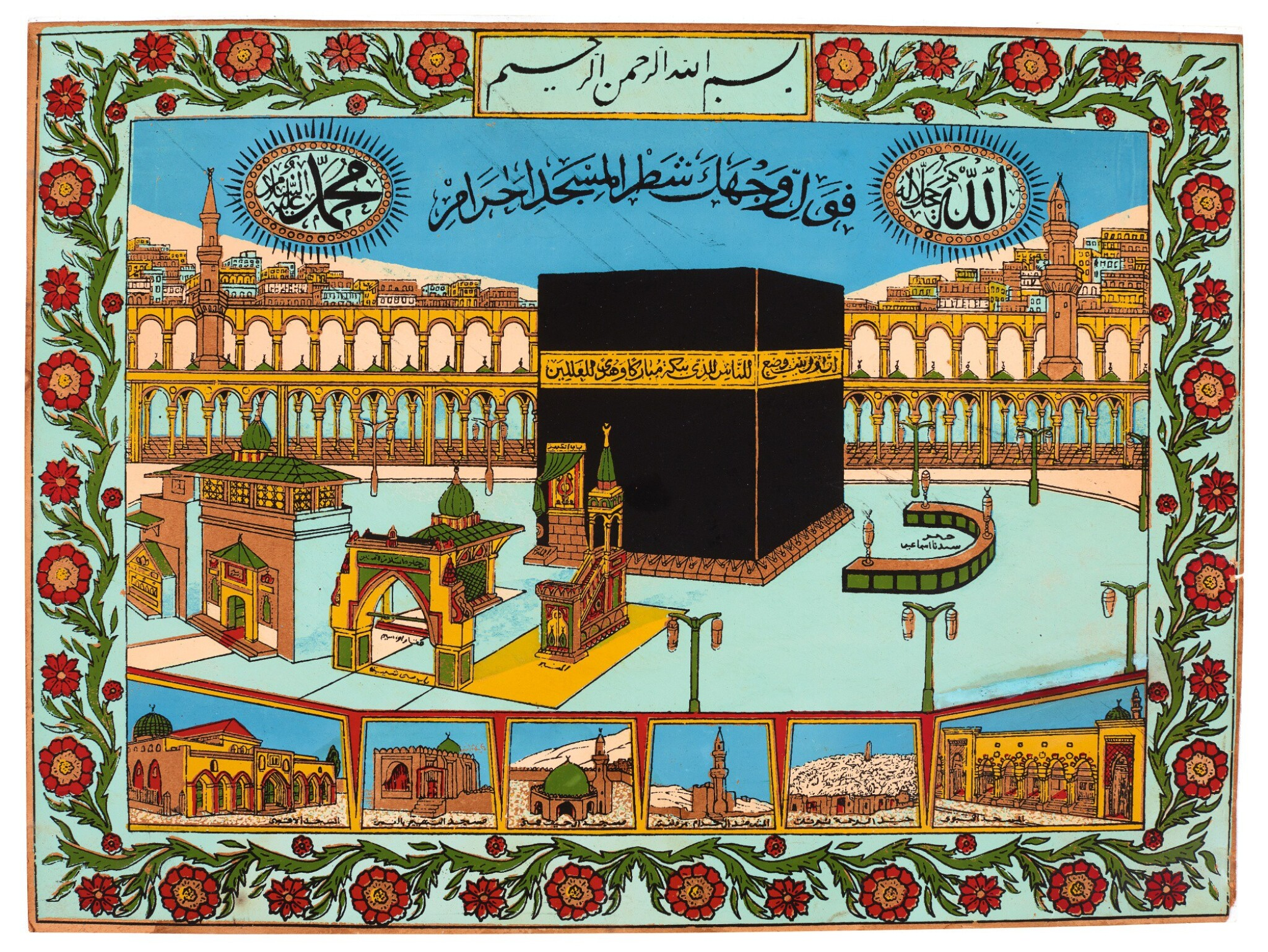 View full screen - View 1 of Lot 170. Mecca, Medina and the Hajj. A collection of 41 prints and posters.