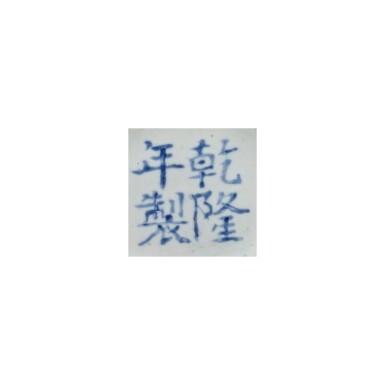 View 5. Thumbnail of Lot 67. A painted enamel 'European subject' snuff bottle, Mark and period of Qianlong   清乾隆 銅胎畫琺瑯西洋人物圖鼻煙壺 《乾隆年製》款.