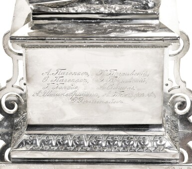 View 2. Thumbnail of Lot 214. A large and Impressive silver Imperial presentation inkwell, Grachev, St Petersburg, 1892.