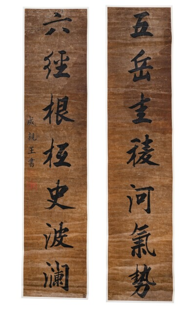 View 5. Thumbnail of Lot 122. Artistes variés Ensemble de douze peintures et calligraphies   書畫 一組十二幀   Various artists  Set of Twelve Paintings and Calligraphies, ink and colour on paper and on silk, of which eight hanging scrolls, and one handscroll.