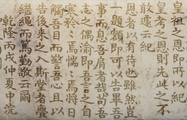 View 12. Thumbnail of Lot 3603. An outstanding imperial inscribed white jade 'Ji'entang' seal Qing dynasty, Qianlong period, dated to the bingxu year (corresponding to 1766) | 清乾隆 乾隆帝御寶交龍鈕白玉璽 印文:紀恩堂.