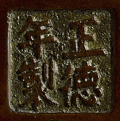 View 2. Thumbnail of Lot 3670. A rare bronze tripod incense burner Mark and period of Zhengde   明正德 銅壓經爐 《正德年製》款.