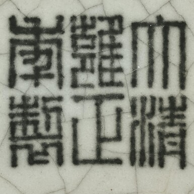 View 5. Thumbnail of Lot 182. A RARE LARGE GE-TYPE MOONFLASK, YONGZHENG SEAL MARK AND PERIOD |  清雍正 仿哥釉八方雙耳抱月瓶 《大清雍正年製》款.