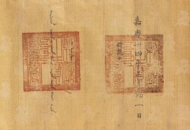 View 4. Thumbnail of Lot 102. An Imperial edict Qing dynasty, Jiaqing period, dated 14th year of the Jiaqing reign (1809) | 清嘉慶 五色織錦誥命聖旨 「嘉慶十四年正月初一日」字 「制誥之寶」印.