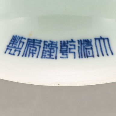 View 3. Thumbnail of Lot 111. A PAIR OF CELADON-GLAZED TAZZA DISHES SEAL MARKS AND PERIOD OF QIANLONG | 清乾隆 粉青釉花卉紋供盤一對 《大清乾隆年製》款.