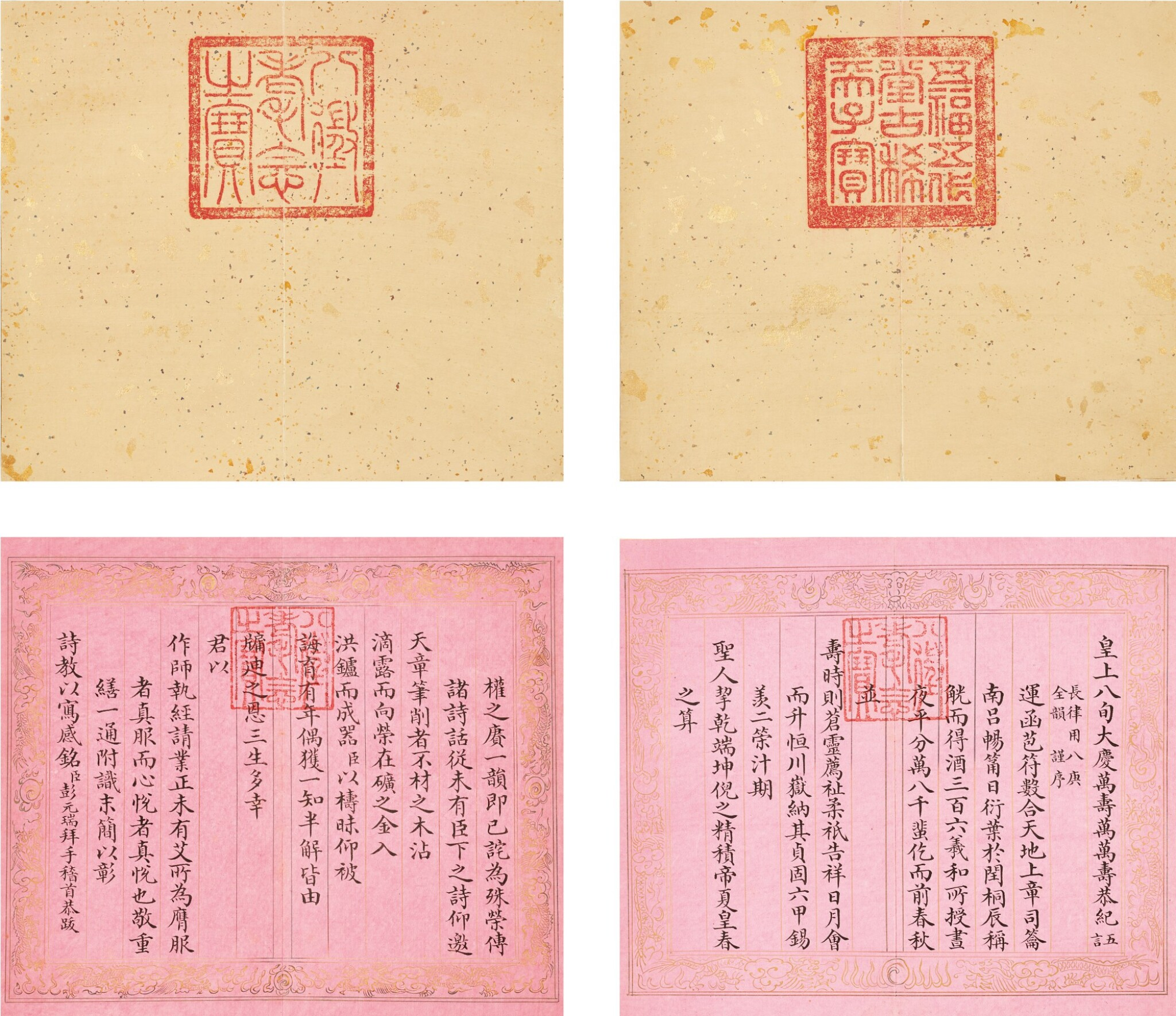 View full screen - View 1 of Lot 3114. Peng Yuanrui 1731 - 1803 彭元瑞 1731-1803 | Poems for the Emperor Qianlong's Eightieth Birthday Celebration 《萬壽大慶八庚全韻詩》冊.