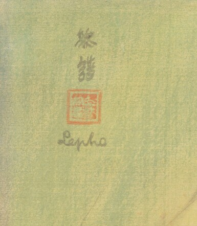 View 3. Thumbnail of Lot 1014. Le Pho 黎譜 | Two Women Overlooking a Goldfiish Pond 俯瞰金魚池的兩位女子.