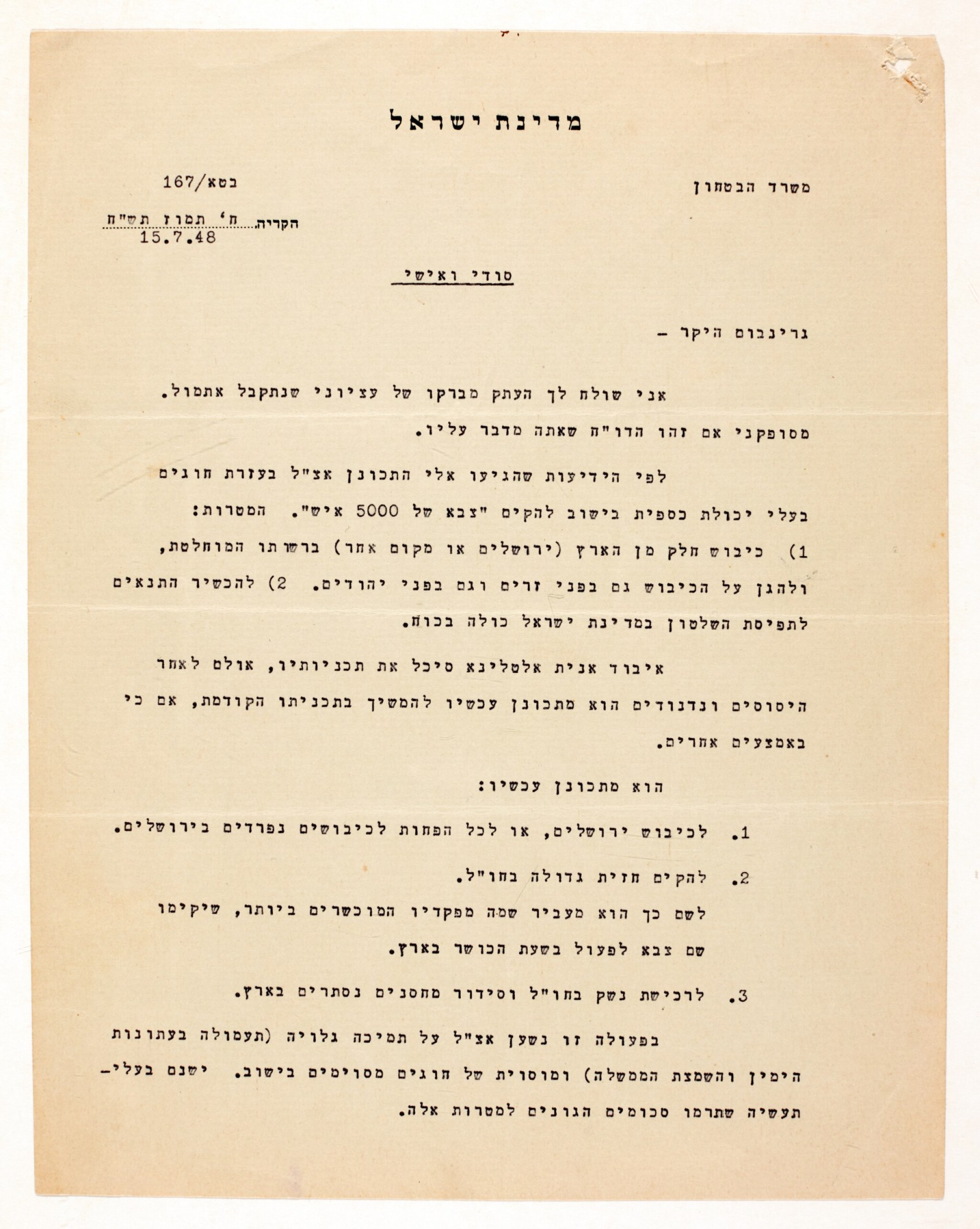 View full screen - View 1 of Lot 179. BEN-GURION | typed letter signed, to Itzhak Greenbaum, 1948.