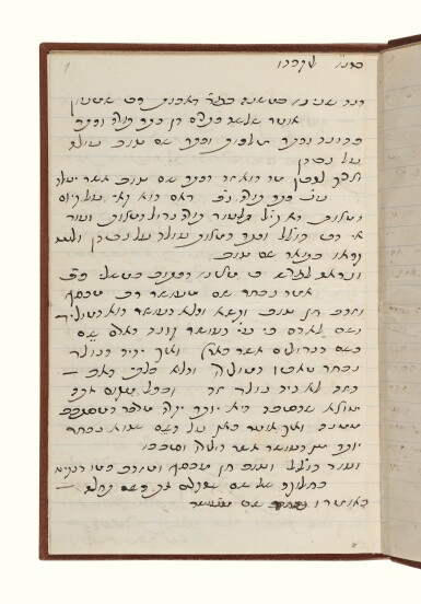 View 1. Thumbnail of Lot 39. AUTOGRAPH COPY OF THE SERMON GIVEN BY THE BEN ISH HAI AT THE MEMORIAL SERVICE FOR SOLOMON DAVID SASSOON, BAGHDAD: 1894.