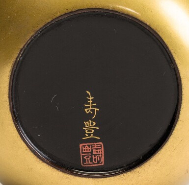 View 5. Thumbnail of Lot 75. Four black and gold lacquer kobako [boxes and covers], Japan, Edo - Meiji periods.