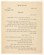 BEN-GURION | typed letter signed, to Itzhak Greenbaum, 1948
