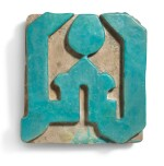 A LARGE SELJUK DEEP-CARVED CALLIGRAPHIC POTTERY TILE, PERSIA, 11TH/12TH CENTURY AD