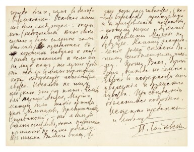 """View 2. Thumbnail of Lot 40. P. Tchaikovsky. Fine autograph letter to the conductor E.F. Napravnik, about his opera """"Mazepa"""", 10/22 September 1883."""