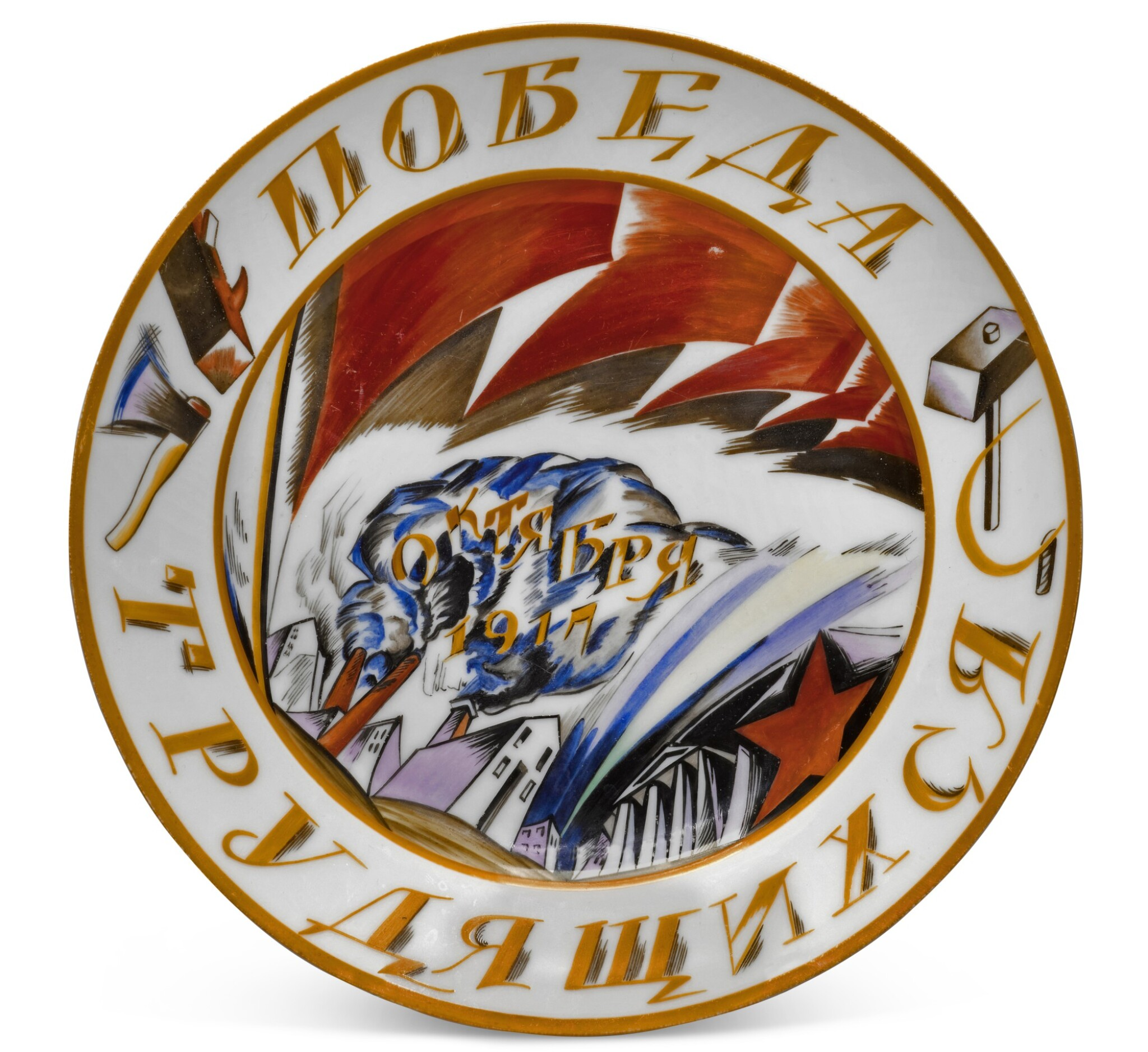 View full screen - View 1 of Lot 159. Victory of the Workers: a Soviet porcelain propaganda plate, State Porcelain Factory, Petrograd, 1921.