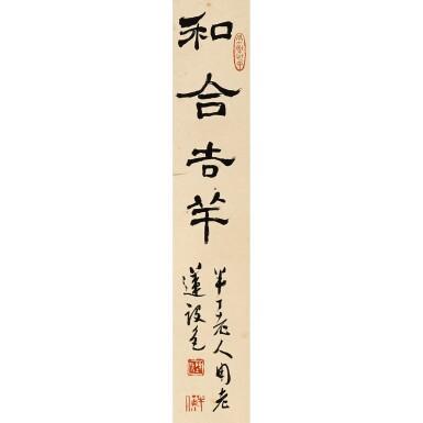 View 3. Thumbnail of Lot 50. CHEN BANDING (1877-1970), LOTUS FLOWERS    陳半丁 (1877-1970年) 《蓮花圖》   設色紙本 立軸.
