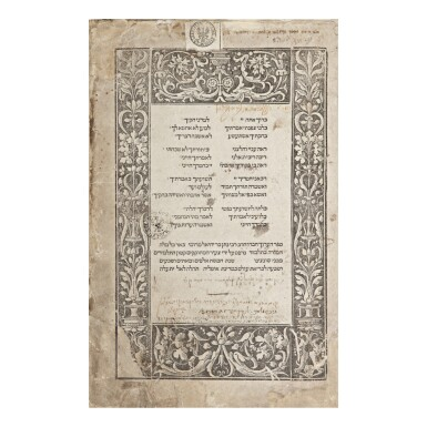 SEFER HE-ARUKH (TALMUDIC DICTIONARY), RABBI NATHAN BEN JEHIEL, PESARO: GERSHOM SONCINO, 1517