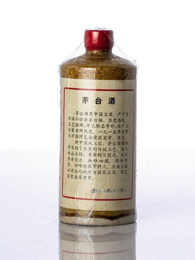 View 2. Thumbnail of Lot 5564. 1983年產五星牌特需貴州茅台酒 Kweichow Moutai 1983 (1 BT50).