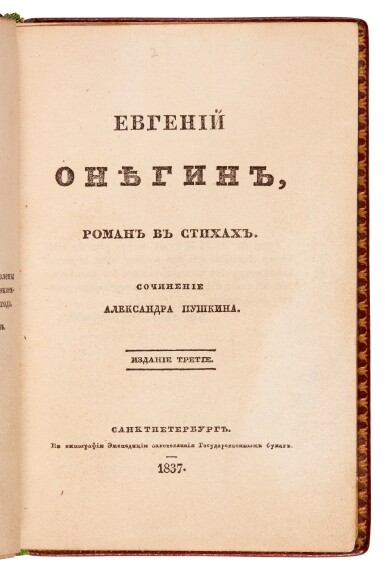 View 3. Thumbnail of Lot 61. Pushkin, Eugene Onegin, St Petersburg, 1837, later red morocco gilt, miniature edition.