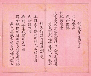 View 31. Thumbnail of Lot 3114. Peng Yuanrui 1731 - 1803 彭元瑞 1731-1803 | Poems for the Emperor Qianlong's Eightieth Birthday Celebration 《萬壽大慶八庚全韻詩》冊.