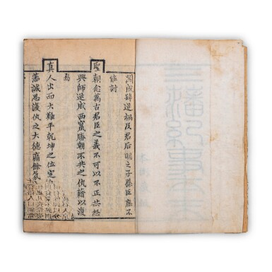 View 5. Thumbnail of Lot 142. Ensemble de 2 ouvrages d'histoire et de géographie Dynastie Qing | 清 書籍兩套 | A group of two books on historical geography, Qing Dynasty.
