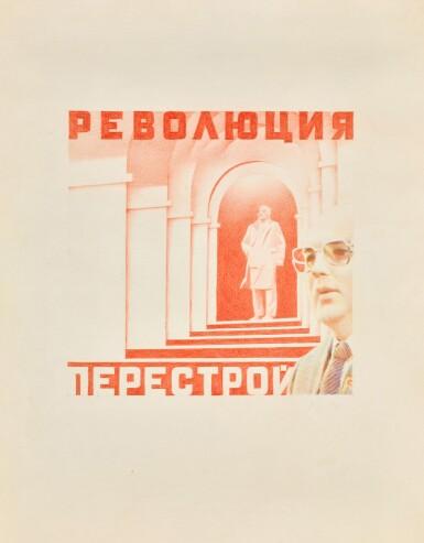 View 1. Thumbnail of Lot 55. Revolution - Perestroika.