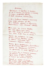 "N. Gumilev. Autograph manuscripts of two poems ""Devochka"" and ""P'yanyy Dervish"", 1921"