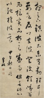 LIANG YAN (1710-AFTER 1788) 梁巘 | CALLIGRAPHY IN RUNNING SCRIPT 行書王羲之《游目帖》