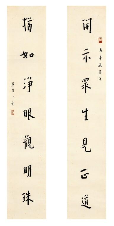 View 1. Thumbnail of Lot 3037. HONGYI 弘一   SUTRA COUPLET IN KAISHU 楷書集華嚴偈句聯.