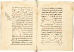 SALAH AL-DIN MUSA B. MUHAMMAD B. MAHMUD QADI-ZADA AL-RUMI (D.1140 CA), SHARH ASHKAL AL-TASIS, A COMMENTARY ON THE ELEMENTS OF GEOMETRY, NEAR EAST, MAMLUK, 15TH CENTURY