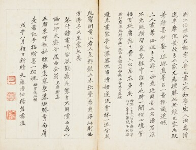 View 15. Thumbnail of Lot 3076. Hongren 1610 - 1664 弘仁1610-1664 | Landscapes and Calligraphies 書畫合璧冊.