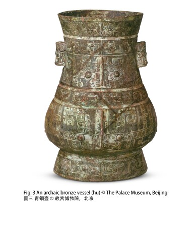 View 16. Thumbnail of Lot 8. A magnificent and rare archaic bronze ritual wine vessel (Hu), Late Shang dynasty   商末 青銅饕餮紋壺.