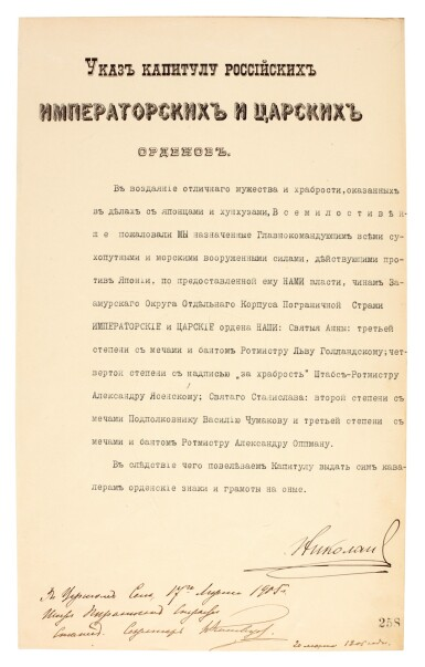 View 1. Thumbnail of Lot 100. NICHOLAS II, Emperor of Russia | document signed, 1905.