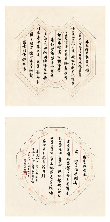 View 2. Thumbnail of Lot 3026. SHEN YINMO 沈尹默 | THREE POEMS DEDICATED TO ZHANG CHONGHE 贈張充和〈虞美人〉三首.