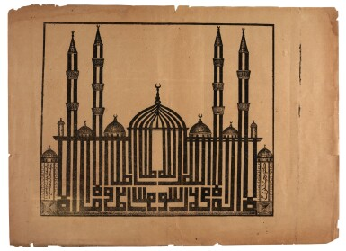 View 4. Thumbnail of Lot 170. Mecca, Medina and the Hajj. A collection of 41 prints and posters.
