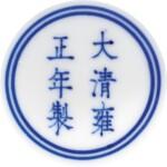 A LARGE BLUE AND WHITE 'BAJIXIANG' BOWL,  YONGZHENG MARK AND PERIOD | 清雍正 青花纏枝番蓮托八吉祥紋大盌 《大清雍正年製》款