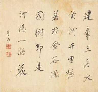 View 6. Thumbnail of Lot 3062. Dong Qichang 1555 - 1636 董其昌 1555-1636   Calligraphy after Jin and Tang Masters 臨晉唐書帖.