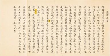 View 2. Thumbnail of Lot 3120. Hongli (Emperor Qianlong) 1711-1799 弘曆(乾隆帝) 1711-1799 | Manuscript of the Preface of Hanfeizi 《讀韓非子》手稿.