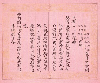 View 17. Thumbnail of Lot 3114. Peng Yuanrui 1731 - 1803 彭元瑞 1731-1803 | Poems for the Emperor Qianlong's Eightieth Birthday Celebration 《萬壽大慶八庚全韻詩》冊.
