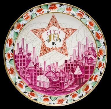 View 1. Thumbnail of Lot 176. 10 years USSR: a rare and large Soviet porcelain propaganda charger, Aleksey Vorobyevsky, Lomonosov Porcelain factory, Leningrad, 1927.